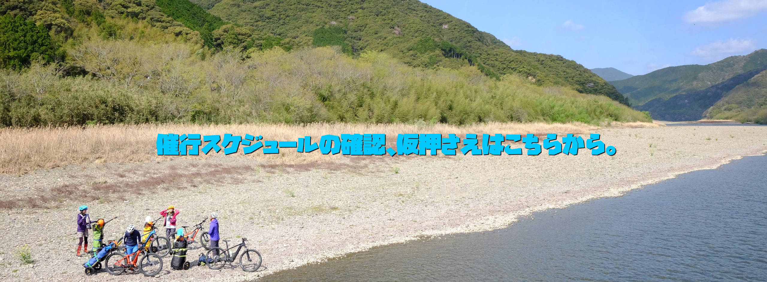 Cycling Adventure Guide