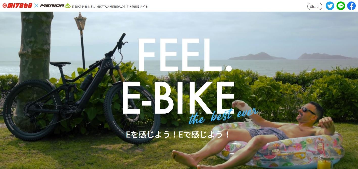 MIYATA × MERIDAのE-BIKE情報サイト「FEEL E-BIKE」に