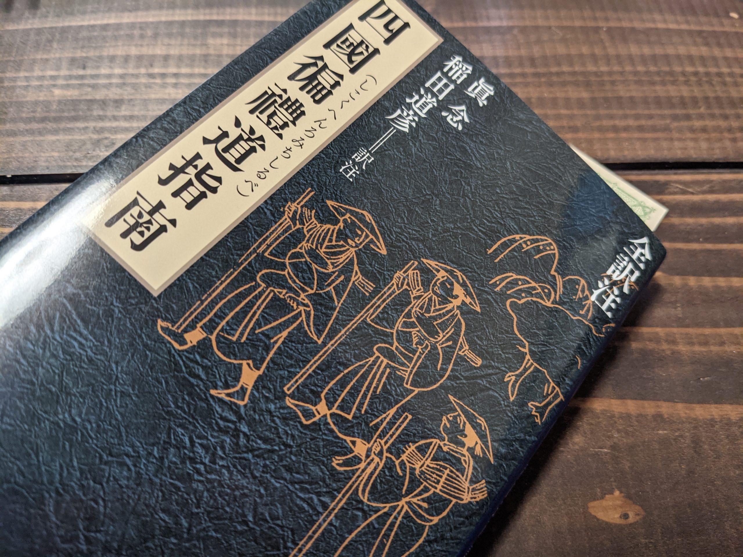 四國遍路道指南(しこくへんろみちしるべ)を読んだ