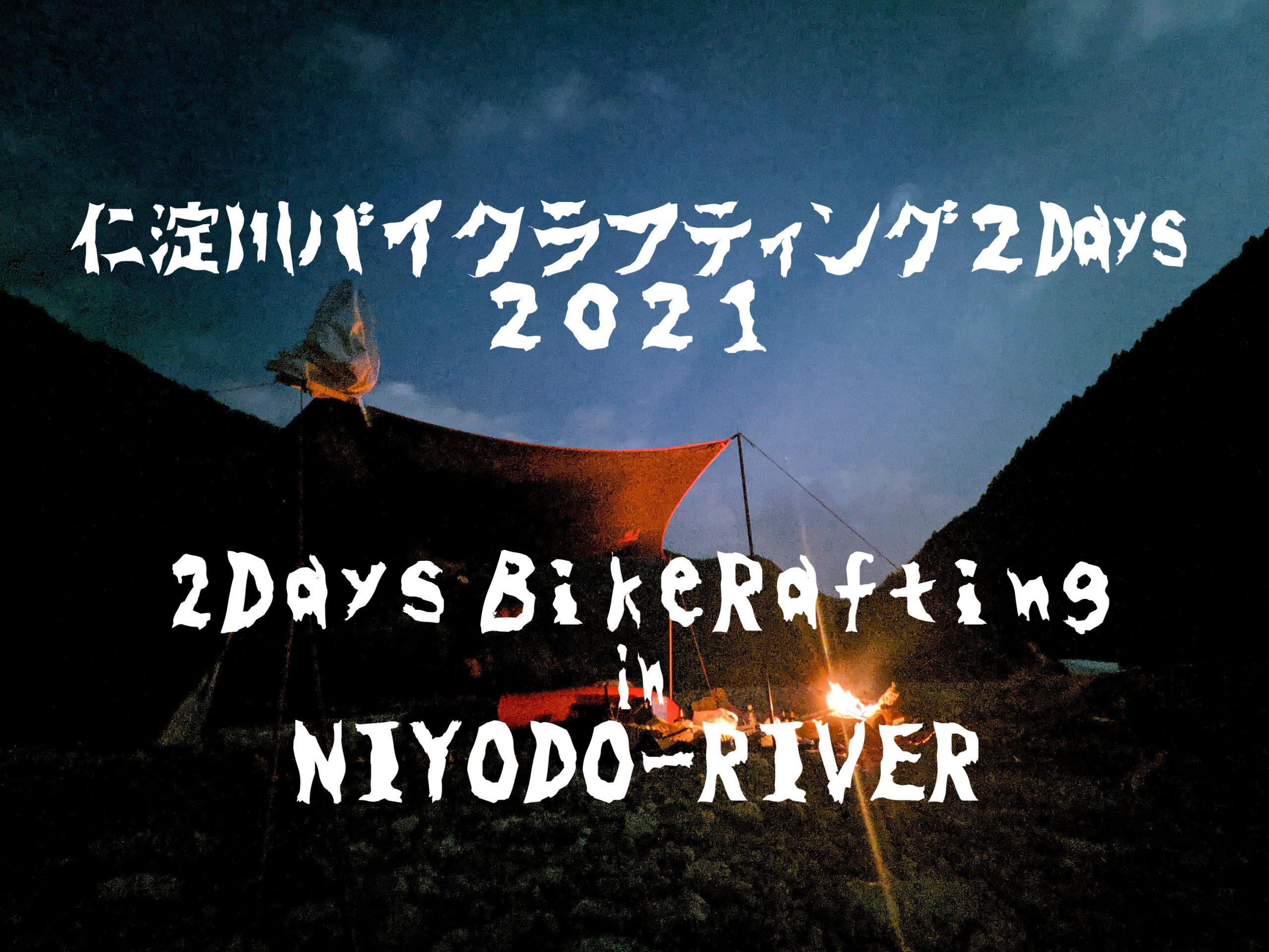 2021仁淀川バイクラフティング