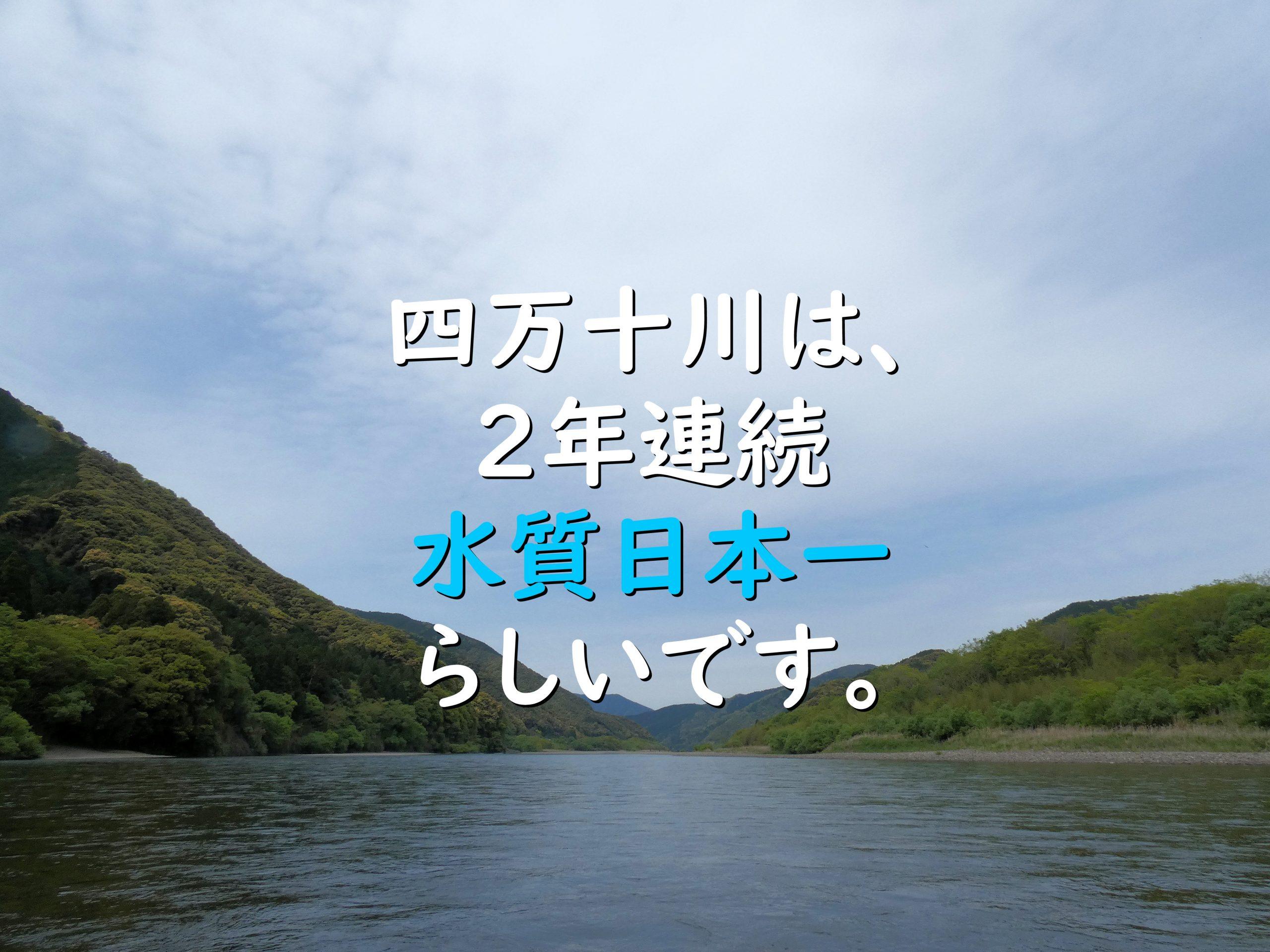 水質日本一の四万十川です